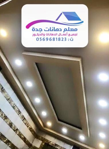 فني ديكور في جدة