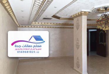معلم دهان جدة - مقاول ترميم وتشطيب منازل بجدة 0569681823 معلم تشطيبات بجده