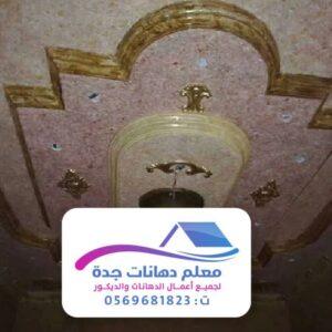 دهانات وبويات في جدة