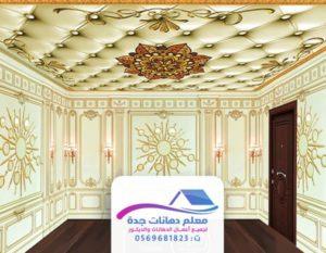 معلم ورق جدران في جدة