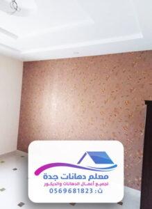 معلم بوية جدة حراج