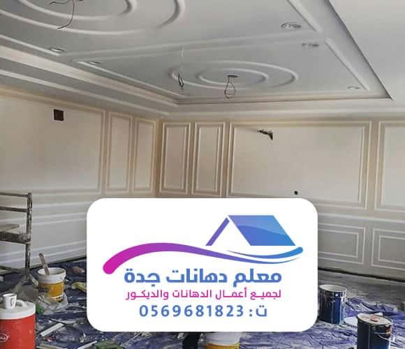 شركات دهانات في جدة