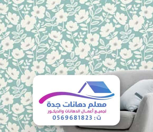 ورق جدران في جدة